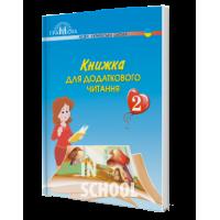 Книжка для додаткового читання 2 клас. Богданець-Білоскаленко Н.І.