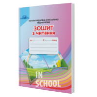 Читання 2 клас. Зошит з читання. Богданець-Білоскаленко Н.І.