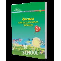 Книжка для додаткового читання 3 клас. Богданець-Білоскаленко Н.І.