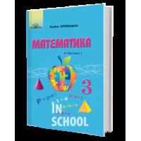 Математика 3 клас. Підручник (у 2-х частинах). Частина 1. Оляницька Л.