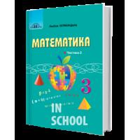 Математика 3 клас. Підручник (у 2-х частинах). Частина 2. Оляницька Л.