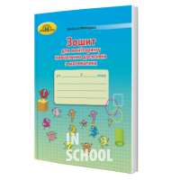 Математика 3 клас. Зошит для моніторингу навчальних досягнень з математики. Оляницька Л.