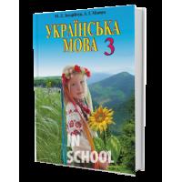 Українська мова 3 клас. Захарійчук М.Д.