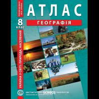Україна в світі: природа, населення. Географія. Атлас для 8 класу - Барладін О.В.