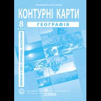 Україна в світі: природа, населення. Географія. Контурні карти для 8 класу - Барладін О.В.