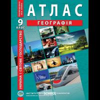 Україна і світове господарство. Географія. Атлас для 9 класу - Барладін