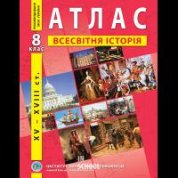 Атлас з нової історії (XV-XVІІІ ст.). 8 клас - Барладін О.В.