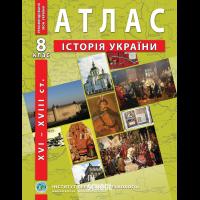 Атлас з історії України (XVI-XVIIIст.) 8 клас - Барладін О.В.