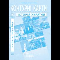 Контурні карти з історії України. 7 клас - Барладін О.В.