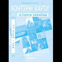 Контурні карти з історії України (XVI-XVIIIст.). 8 клас - Барладін О.В.