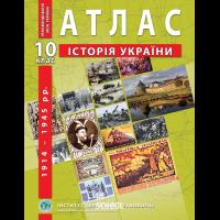 Атлас з історії України (1914-1945 рр.). 10 клас - Барладін О.В.