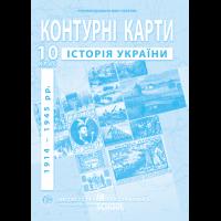Контурні карти з історії України (1914-1945 рр.). 10 клас - Барладін О.В.