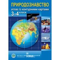 Природознавство. Атлас з контурними картами для 3-4 класів - Барладін О.В.