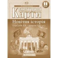 Контурні карти. Новітня історія (середина ХХ-початок XXI ст.). 11 клас