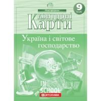 Контурні карти. Україна і світове господарство 9 клас.