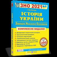 Історія України. Комплексна підготовка до ЗНО і ДПА 2021. Панчук І.