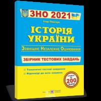 Історія України. Збірник тестових завдань до ЗНО 2021. Панчук І.